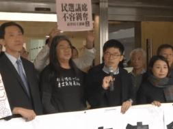 Bốn nhà lập pháp Hong Kong ra toà để thẩm định lập trường chính trị