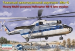 Heavy multi-purpose helicopter Mi-6 Aeroflot, late version