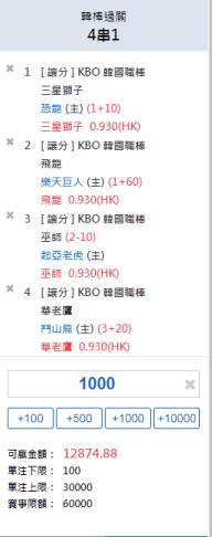 台灣運彩的串關跟娛樂城串關哪個賠率比較好?