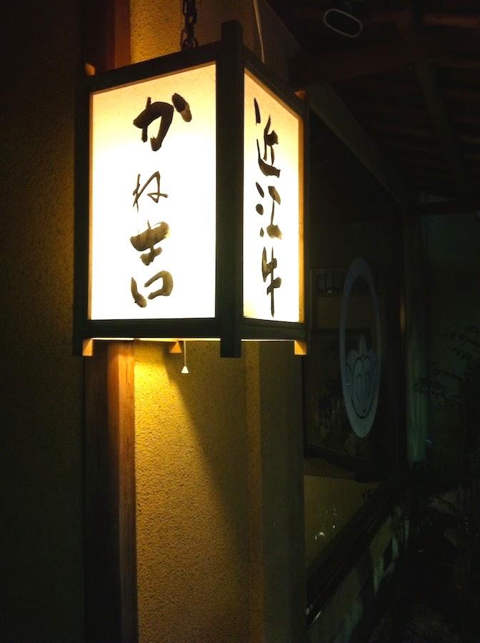 kanekichi1