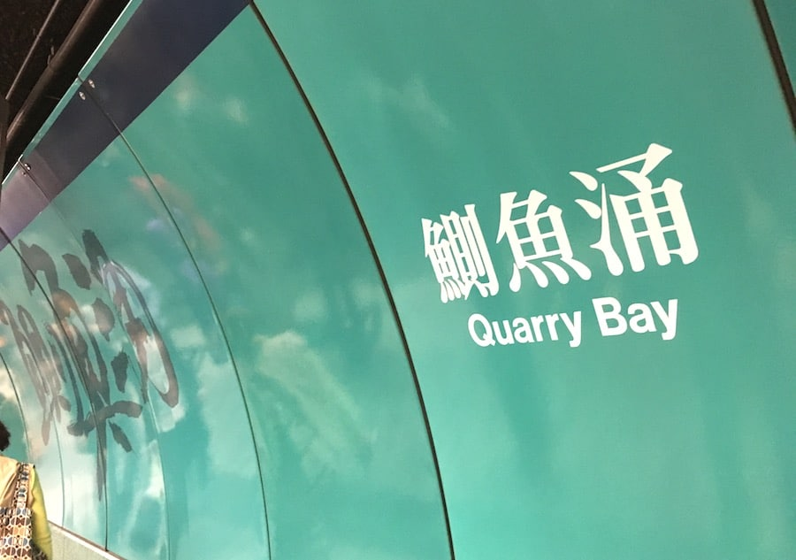 quarry bay station