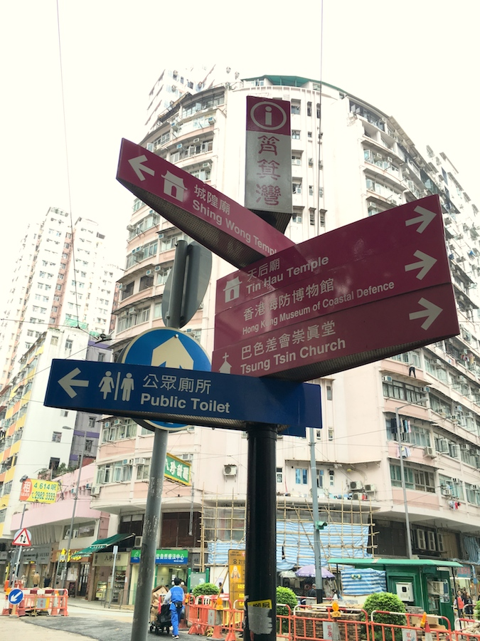 shau kei wan sign