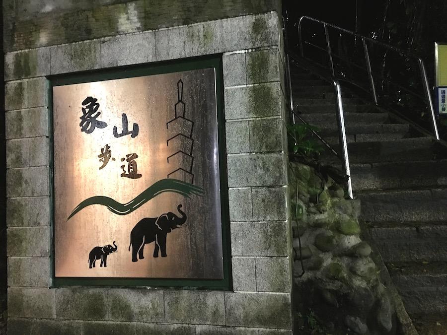 elephant mountain entrance