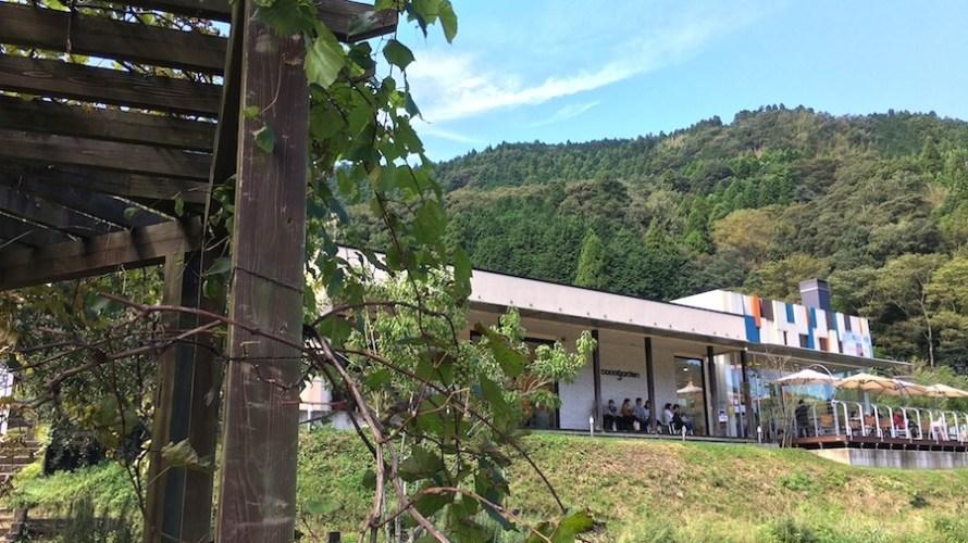 【鳥取】山の中に突如現れるおしゃれ空間「大江ノ郷」に行ってみた