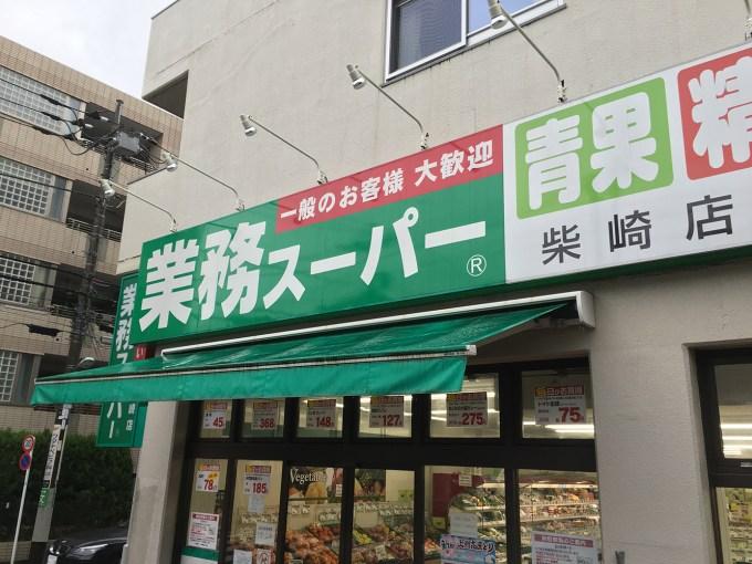 業務スーパー柴崎店1