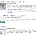 「パズル」の検索結果はゲームが上位!?