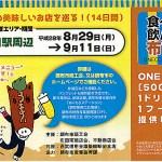布田のお店をワンコインで巡る調布市のイベントが開催!