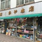 ほうきや本店(西山商店)(調布)