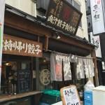 肉汁餃子製作所 ダンダダン酒場(調布)