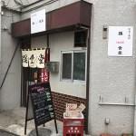 蹊食堂(柴崎)