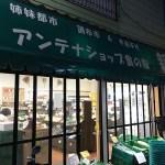 新鮮屋(木島平アンテナショップ)