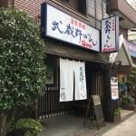 武蔵野うどん 一彩(調布)