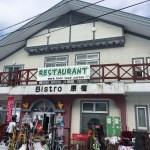 ペンションビストロ原宿(木島平)