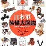書評:日本軍装備大図鑑: 制服・兵器から日用品まで