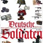 書評:ドイツ軍装備大図鑑: 制服・兵器から日用品まで