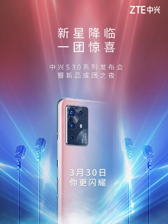 ZTE S30 Pro Release