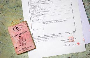 Japanischer Führerschein