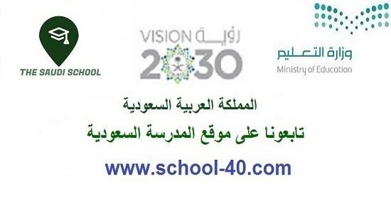 توزيع الاسابيع للعام الدراسي 1439 - 1440 هـ / 2019 م