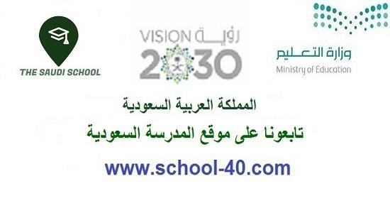 فعاليات يوم الجودة في التعليم العام 1439 هـ