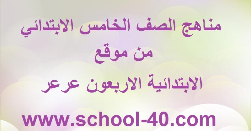 أختبار مهارات مادة اللغة الأنجليزية منهج Smart Class 3 خامس ف1 الفترة الأولى 1437هـ