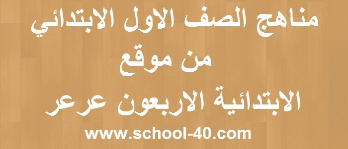 دليل المعلم لتدريس القران الكريم للصف الاول الابتدائي