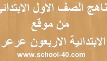 أهداف تدريس مادة القرآن الكريم في الصف الأول الابتدائي المدرسة