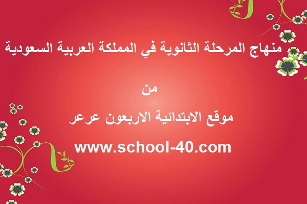 دليل المعلم مادة الاحياء الصف ثالث ثانوي الفصل الاول و الثاني 1437 هـ