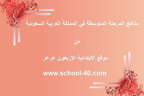 دليل المعلم مادة العلوم الصف ثاني متوسط الفصل الاول و الثاني 1437 هـ