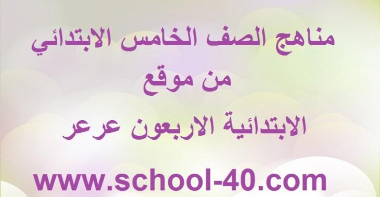 ملف إنجاز لغتي خامس ابتدائي الفصل الثاني 1437 هـ المدرسة السعودية