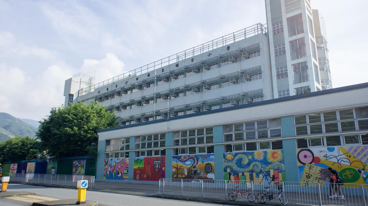 浸信會沙田圍呂明才小學 Baptist (STW) Lui Ming Choi Primary School 沙田呂明才