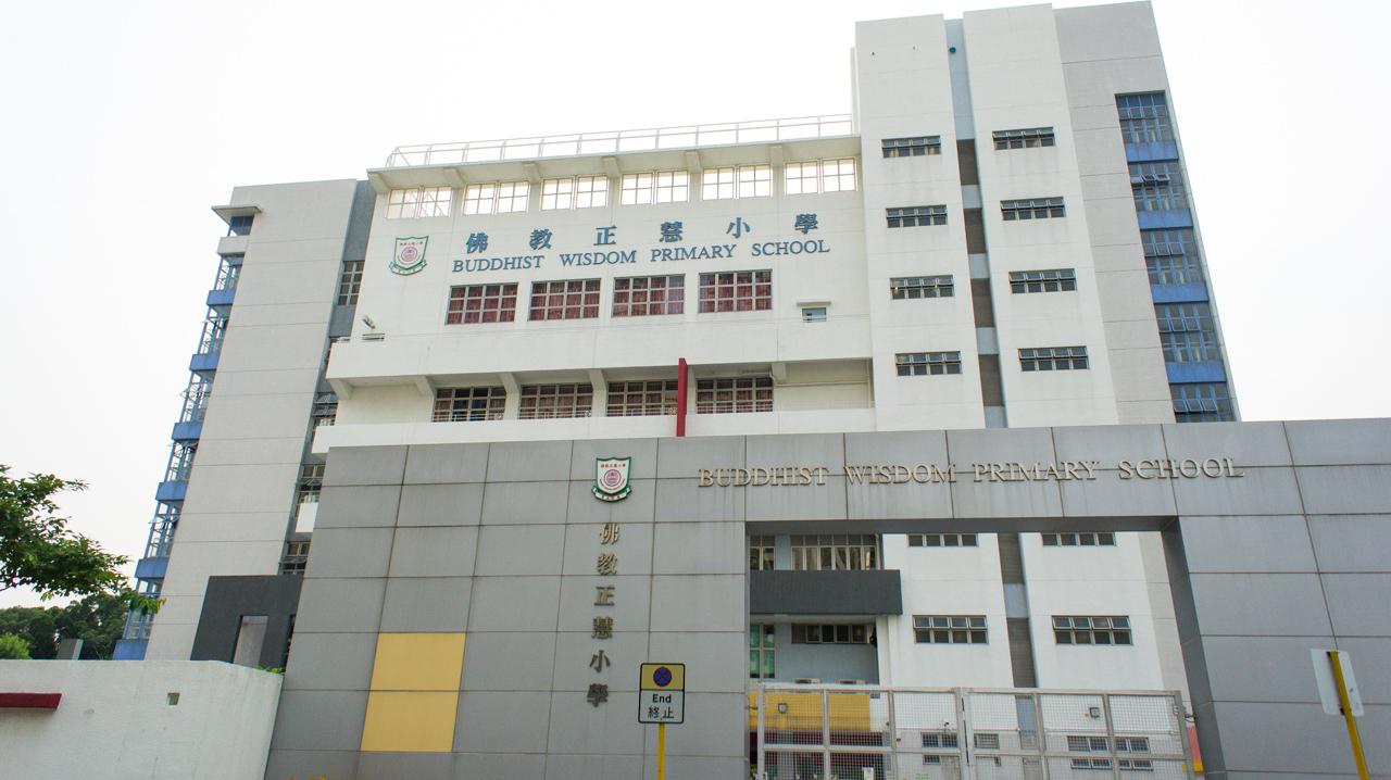 香海正覺蓮社佛教正慧小學 HHCKLA Buddhist Wisdom Primary School