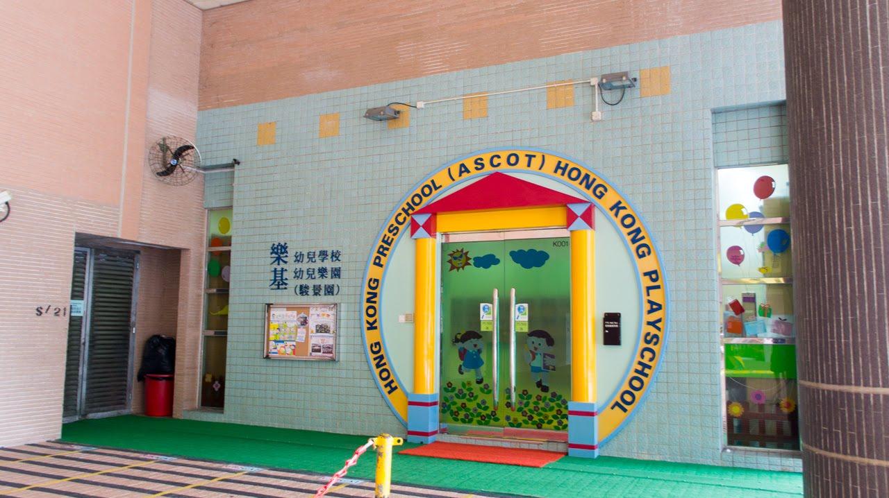 樂基幼兒學校(駿景園) Hong Kong (Ascot) Preschool