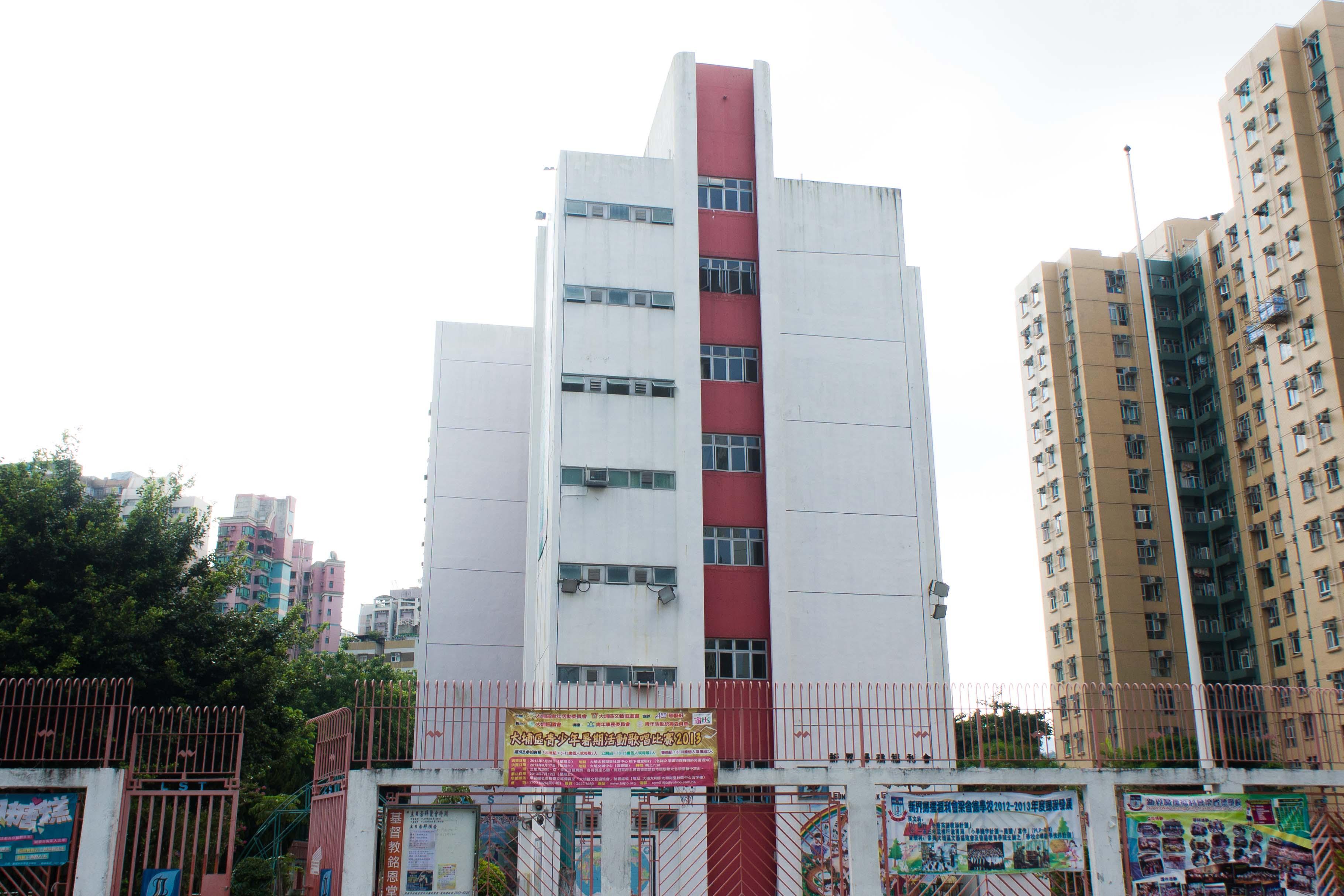 新界婦孺福利會梁省德學校 NTWJWAL Leung Sing Tak Primary School 新界婦孺福利會有限公司梁省德學校