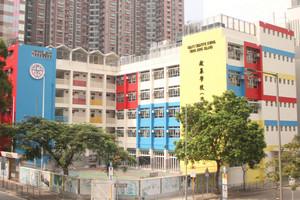 啟基學校(港島) Chan's Creative School (Hong Kong Island) 啟基小學