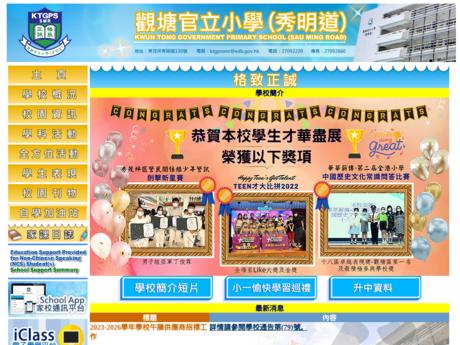 觀塘官立小學(秀明道) Kwun Tong Government Primary School (Sau Ming Road) 觀塘官立小學秀明道