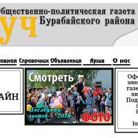 Сайт газеты Луч