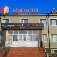 Многопрофильный медицинский центр Медикус Щучинск