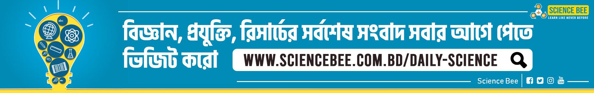 https://www.sciencebee.com.bd/daily-science