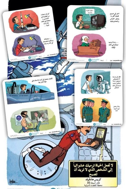 قصة رائد الفضاء كريس هادفيلد قائد البعثة ٣٥ بمحطة الفضاء الدولية