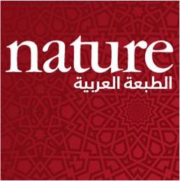 Nature الطبعة العربية