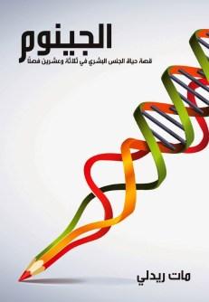الجينوم قصة حياة الجنس البشري