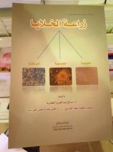 زراعة الخلايا