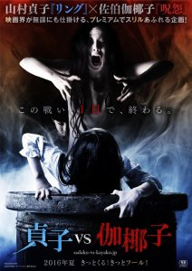 Movie cover for Sadako vs Kayako