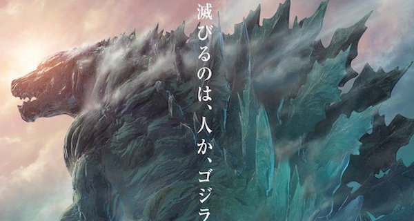 Image result for Godzilla: Planet of the Monsters