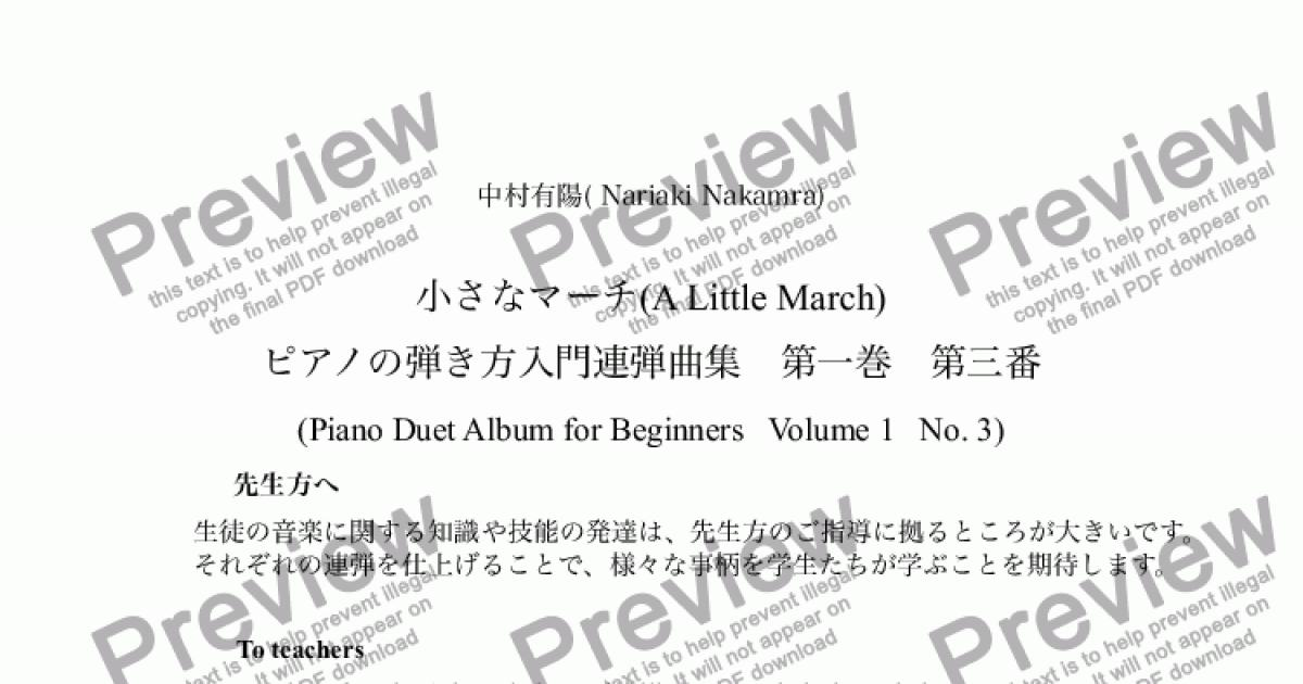 ピアノの弾き方入門連弾曲集(Piano Duet Album for Beginners learning) 1-3