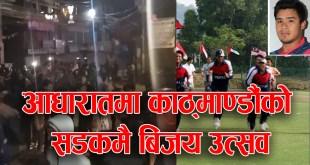 नेपालले क्यानडालाई जितेपछि आधारातमा काठ्माण्डौंको सडकमै बिजय उत्सव (भिडियो)
