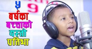 ५ बर्षका बालकले गाए ट्राफिक संग सम्बन्धित जनचेतनामुलक गित (भिडियोमा हेर्नुहोला )