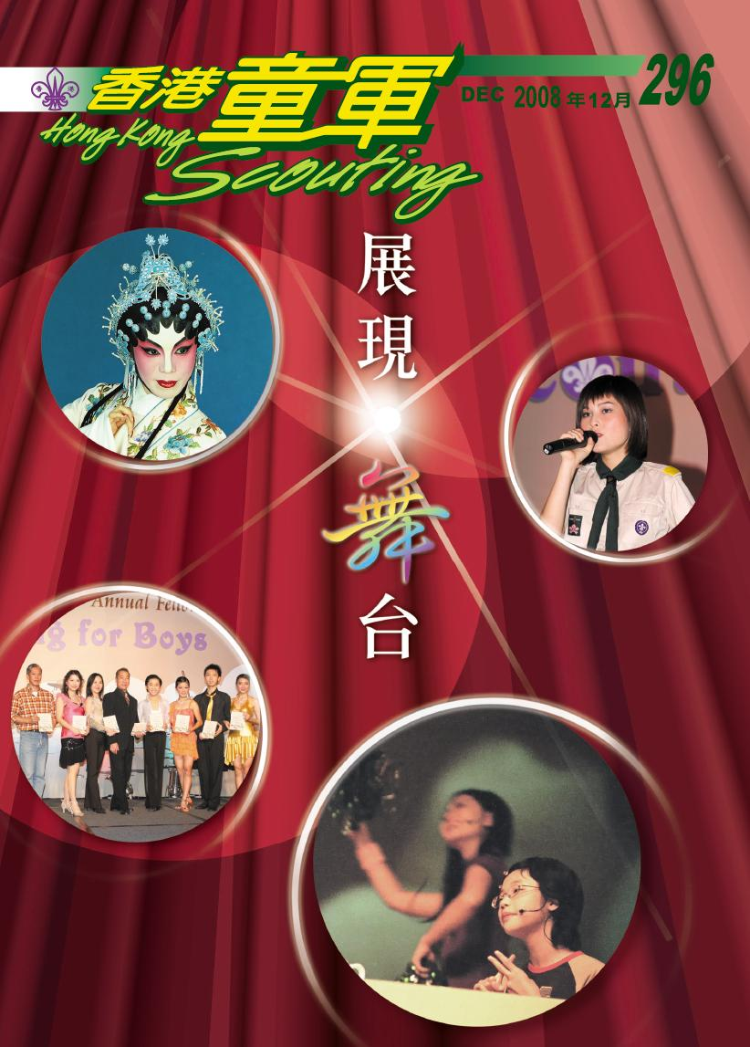 Welcome to Scout Association of Hong Kong