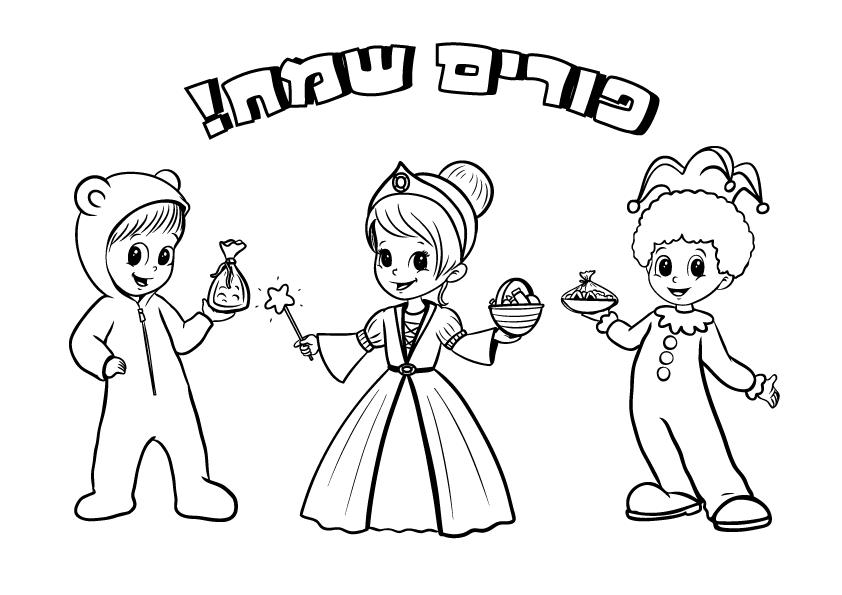 Top 10 Free Purim Coloring Pages To Print