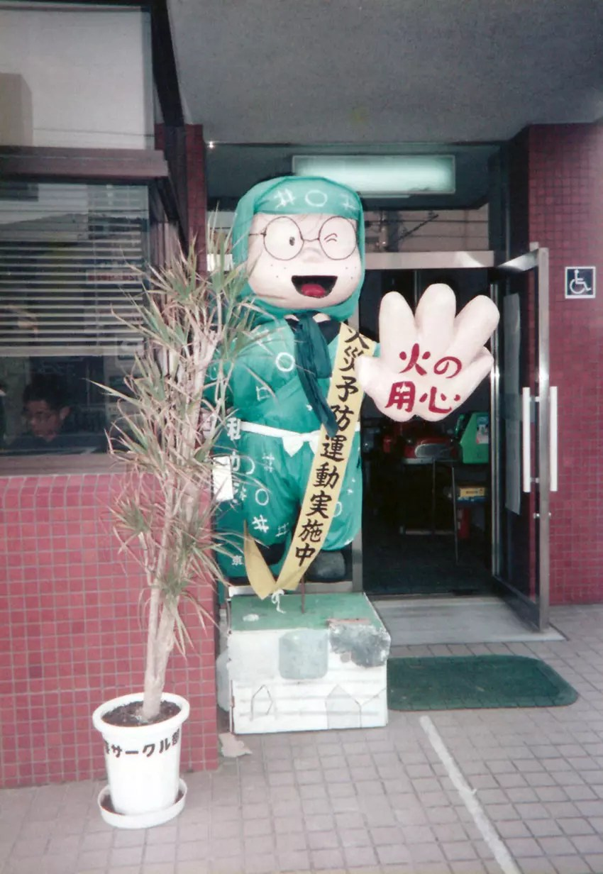 Nintama Rantarō Fire Prevention Mascot.